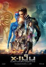 X-Men Days - X-เม็น สงครามวันพิฆาตกู้อนาคต