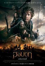 The Hobbit 3 - เดอะ ฮอบบิท สงคราม 5 ทัพ