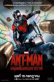 ANT-MAN - มนุษย์มดมหากาฬ