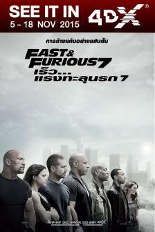 Fast And Furious 7 - เร็ว แรงทะลุนรก 7