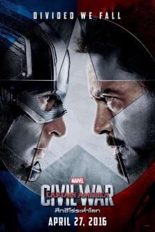 Captain America : Civil War - ศึกฮีโร่ระห่ำโลก