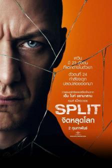 Split - จิตหลุดโลก