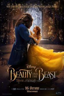 Beauty and the Beast - โฉมงามกับเจ้าชายอสูร