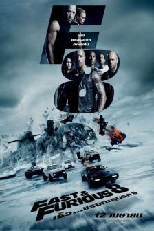 Fast & Furious 8 - เร็ว...แรงทะลุนรก 8