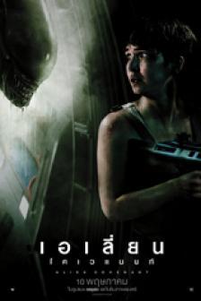Alien: Covenant - เอเลี่ยน โคเวแนนท์