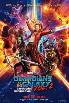 Guardians Galaxy 2 - รวมพันธุ์นักสู้พิทักษ์จักรวาล 2
