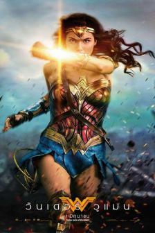 Wonder Woman - วันเดอร์ วูแมน