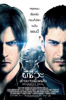 Resident Evil: Vendetta - ผีชีวะ ล้างบางเชื้อคลั่ง