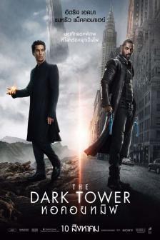 The Dark Tower - หอคอยทมิฬ