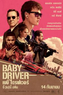 BABY DRIVER - จี้ [เบ] บี้ ปล้น