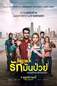 The Big Sick - รักมันป่วย (ซวยแล้วเราเข้ากันไม่ได้)