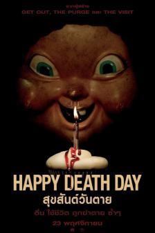 Happy Death Day - สุขสันต์วันตาย