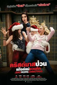 A Bad Moms Christmas - คริสต์มาสป่วน แก๊งค์แม่ชวนคึก