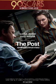 The Post - เอกสารลับเพนตากอน
