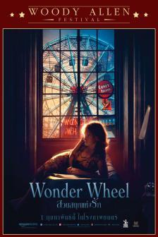 Wonder Wheel - สวนสนุกแห่งรัก