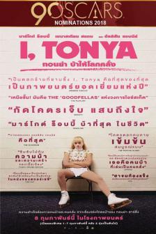 I, Tonya - ทอนย่า บ้าให้โลกคลั่ง