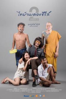 Thai Ban The Series 2.1 - ไทบ้าน เดอะซีรีส์ 2 Part 1