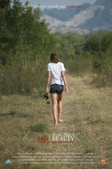 Sad Beauty - เพื่อนฉัน ฝันสลาย
