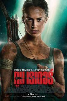 Tomb Raider - ทูม เรเดอร์