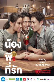 Nong Phee Teerak - น้อง.พี่.ที่รัก
