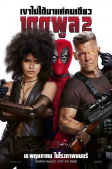 Deadpool 2 - เดดพูล 2