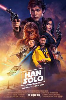 Solo: A Star Wars Story - ฮาน โซโล: ตำนาน สตาร์ วอร์ส