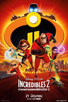 Incredibles 2 - รวมเหล่ายอดคนพิทักษ์โลก 2