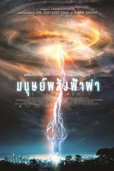 Higher Power - มนุษย์พลังฟ้าผ่า