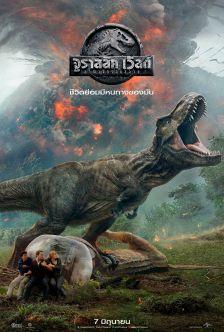 Jurassic World: Fallen Kingdom - จูราสสิค เวิลด์: อาณาจักรล่มสลาย