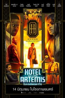 Hotel Artemis - โรงแรมโคตรมหาโจร