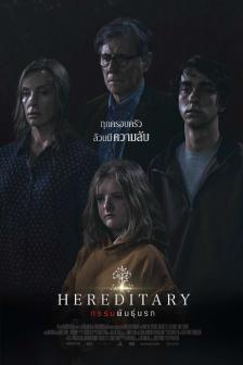 Hereditary - กรรมพันธุ์นรก