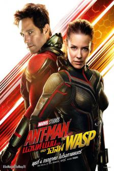 Ant-Man and the Wasp - แอนท์-แมน และ เดอะ วอสพ์