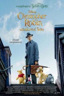 Christopher Robin - คริสโตเฟอร์ โรบิน