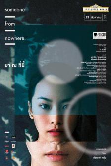 Someone from Nowhere - มา ณ ที่นี้