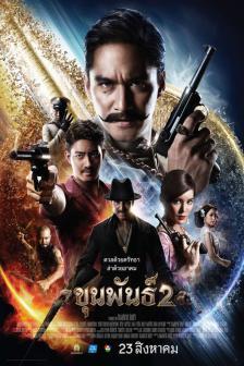Khun Phan 2 - ขุนพันธ์ 2