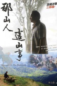 Stranger in the Mountain
