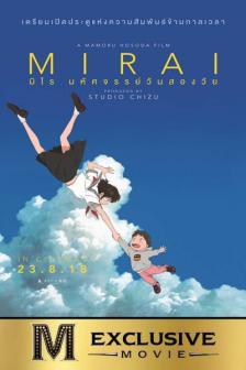 Mirai - มหัศจรรย์วันสองวัย