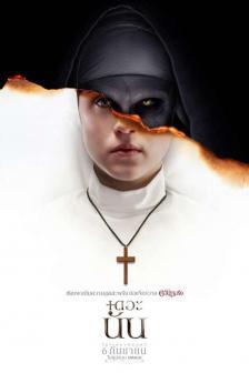 The Nun - เดอะ นัน