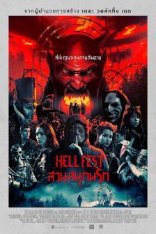 Hell Fest - สวนสนุกนรก