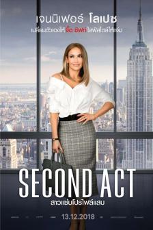 Second Act - สาวแซ่บโปรไฟล์แสบ