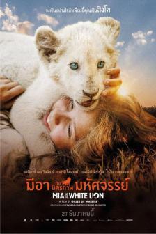 Mia and the White Lion - มีอากับมิตรภาพมหัศจรรย์