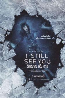 I Still See You - วิญญาณเห็นตาย
