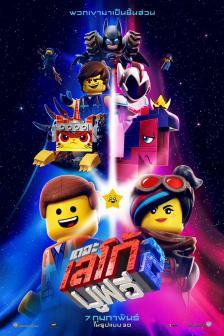 The Lego Movie 2 - เดอะ เลโก้ มูฟวี่ 2