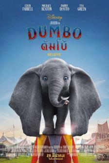 Dumbo - ดัมโบ้