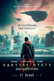Captive State - สงครามปฏิวัติทวงโลก