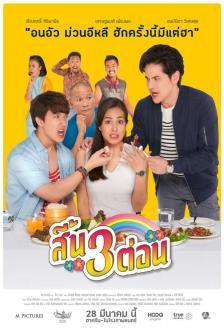 Sin Sam Ton - สี้น สาม ต่อน