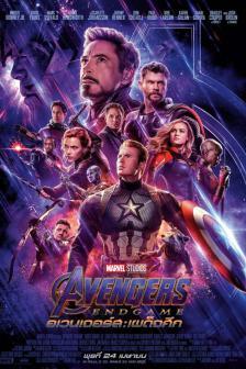 Avengers: Endgame - อเวนเจอร์ส: เผด็จศึก