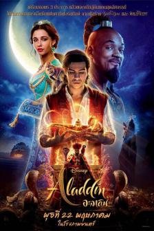 Aladdin - อะลาดิน