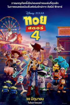 Toy Story 4 - ทอย สตอรี่ 4