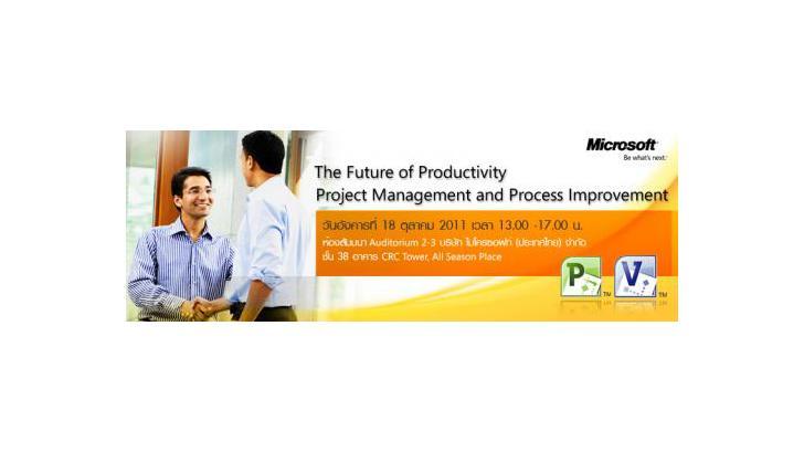 ไมโครซอฟท์ (ประเทศไทย) ขอเชิญเข้าสัมมนา The Future of Productivity - Project Management and Process Improvement